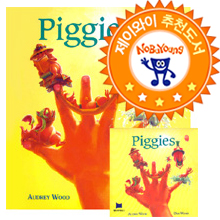 {=htmlspecial([노부영] Piggies)}