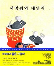 (마루벌의 좋은 그림책 19) 새앙쥐와 태엽쥐