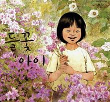 (길벗어린이 작가앨범) 들꽃 아이