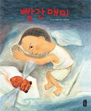 (작은 곰자리 04)빨간 매미