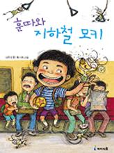 (EXCITING BOOKS 013)훈따와 지하철 모키