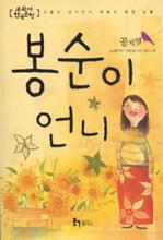 (교과서 한국문학 공지영 02)봉순이 언니
