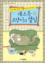 (저학년을 위한 꼬마도서관 45)게으른 고양이의 결심