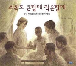 (웅진 인물그림책 04) 소록도 큰할매 작은할매 : 수녀 마리안느와 마가렛 이야기