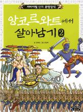 (서바이벌 만화 문명상식) 앙코르 와트에서 살아남기 2