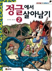 (서바이벌 만화 생태상식)정글에서 살아남기 2