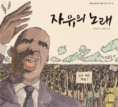(양철북 인물 이야기 02) 자유의 노래
