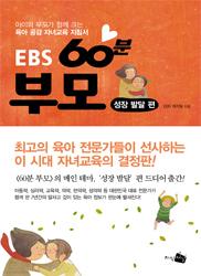 EBS 60분 부모 : 성장 발달 편