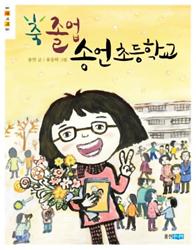 (웅진책마을)축 졸업 송언 초등학교