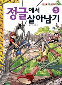 (서바이벌 만화 생태상식)정글에서 살아남기 5