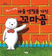 (알이알이 명작그림책 03)마술 연필을 가진 꼬마곰