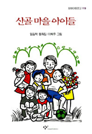 (창비아동문고 119) 산골 마을 아이들
