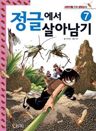 (서바이벌 만화 생태상식)정글에서 살아남기 7