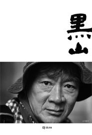 흑산 黑山 : 김훈 장편소설