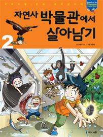 (서바이벌 만화 과학상식 32)자연사 박물관에서 살아남기 2