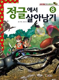 (서바이벌 만화 생태상식)정글에서 살아남기 8