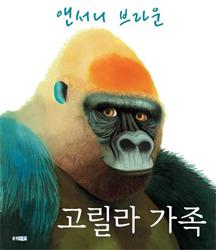 (웅진 세계 그림책 141)고릴라 가족