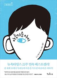 (책콩 어린이 22) 아름다운 아이