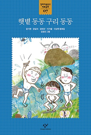 (창비아동문고 대표동화 07) 햇볕 동동 구리 동동