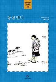 (창비아동문고 대표동화 13) 몽실 언니