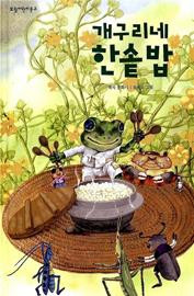 {=htmlspecial((보림 어린이문고) 개구리네 한솥밥)}