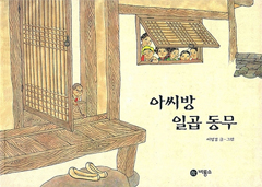 {=htmlspecial((비룡소 전래동화 03) 아씨방 일곱동무)}