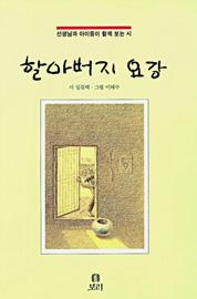 (보리 어린이 04) 할아버지 요강