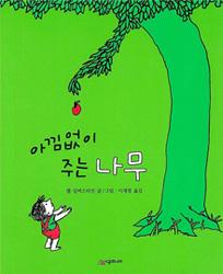 (생각하는 숲 01) 아낌없이 주는 나무