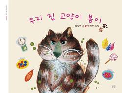 (그림책은 내 친구 37)우리 집 고양이 봄이
