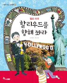(열린 마음 다문화 12)할리우드를 향해 쏴라 : 헬로 미국
