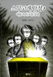 스무고개 탐정 03 : 어둠 속의 보물상자