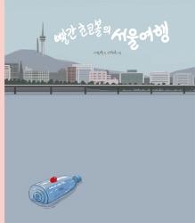 (재미마주 신세대 그림책 06) 빨간 초코볼의 서울 여행