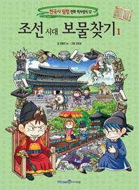 (한국사탐험 만화 역사상식 12)조선 시대 보물찾기 1