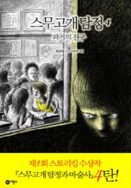 스무고개 탐정 04 : 과거의 친구