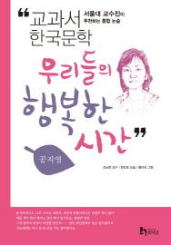 (교과서 한국문학 공지영 01)우리들의 행복한 시간