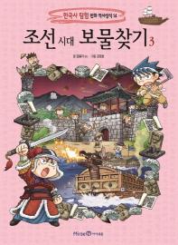 (한국사탐험 만화 역사상식 14)조선 시대 보물찾기 3