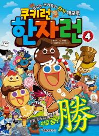 쿠키런 한자런 04 : 힘을 합쳐 이겨라! 이길 승(勝)!