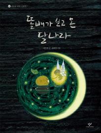 (권정생 문학 그림책 01)똘배가 보고 온 달나라