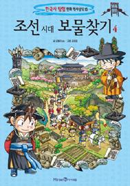 (한국사탐험 만화 역사상식 15)조선 시대 보물찾기 4