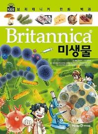 브리태니커 만화 백과 10 : 미생물