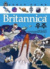 브리태니커 만화 백과 01 : 우주