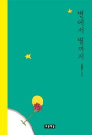 (푸른도서관 75)별에서 별까지