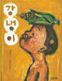 (평화그림책 10)강냉이