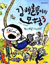 (웅진 푸른교실 15)김 배불뚝이의 모험 3 : 놀기 대장 나가신다