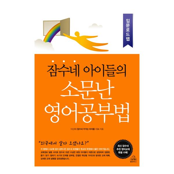 {=htmlspecial(잠수네 아이들의 소문난 영어공부법 : 입문편)}
