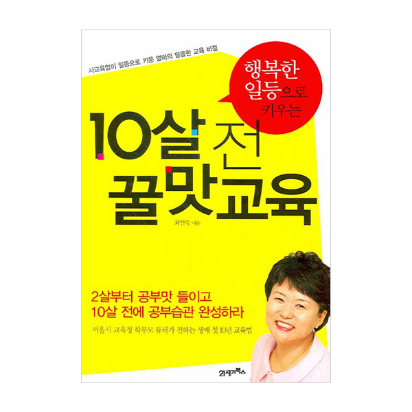{=htmlspecial(10살 전 꿀맛교육 : 행복한 일등으로 키우는)}