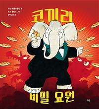 (세계 작가 그림책 20) 코끼리 비밀 요원