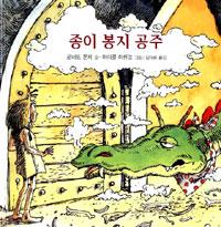 (비룡소의 그림동화 049) 종이 봉지 공주