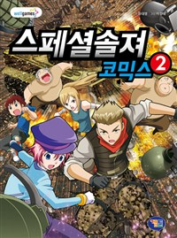 스페셜솔져 코믹스 2