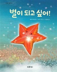 (뜨인돌 그림책) 별이 되고 싶어!